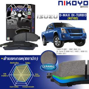 d-max Di-Turbo